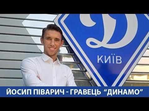Йосип ПІВАРИЧ - гравець Динамо!