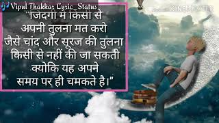 Most Beautiful Motivational Quotes || Motivation Status ||Vipul Thakkar Status