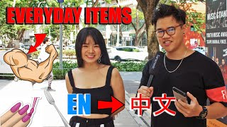 Do Singaporeans know Everyday items in Chinese ? | TMTV