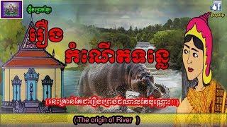 រឿងព្រេងខ្មែរ-រឿងកំណើតទន្លេ|Khmer Legend-The Origin of River