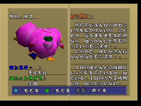 Onegai Monsters (N64) - All 500 Monsters (1 - 249)