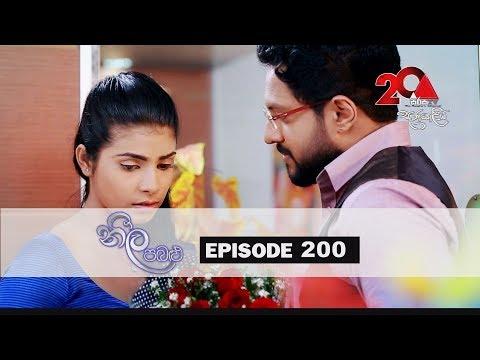 Neela Pabalu | Episode 200 | 15th February 2019 | Sirasa TV