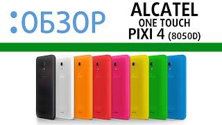Alcatel Pixi 4 (8050D), обзор
