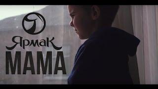 Клип Ярмак - Мама