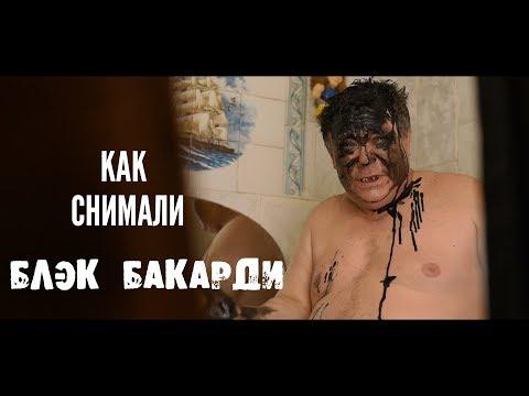 GAZIROVKA - Black | Як знімався кліп Блек Бакарди