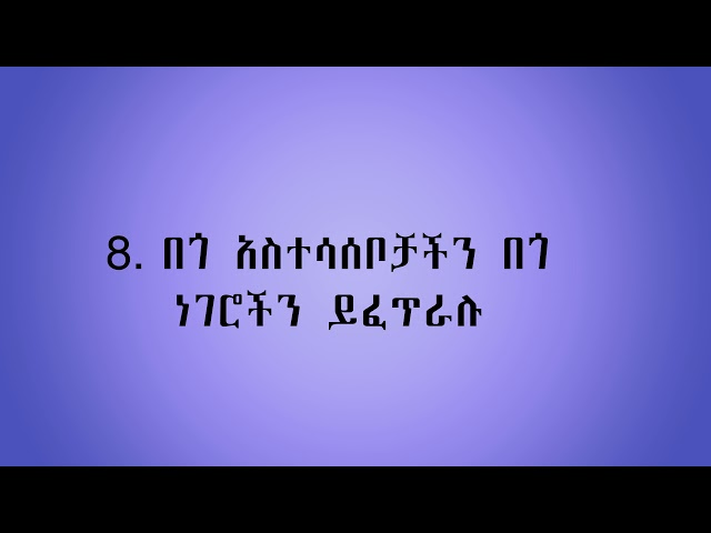Ethiopia | Inspiring Quotes To Help You Live Your Best Life