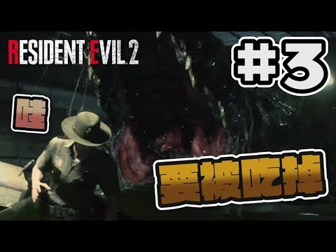【Resident Evil 2 Remake】🔞地地下水道無限輪迴異獸戰😭(困難難度) #3 📅 27-01-2019