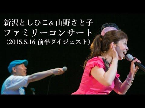 新沢としひこ&山野さと子 ファミリーコンサート2015〈前半ダイジェスト〉