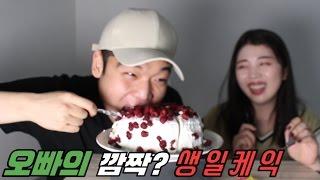 오빠의 깜짝? 생일 파티 대소동 ( 산딸기 케익 ) - brother birthday cake prank