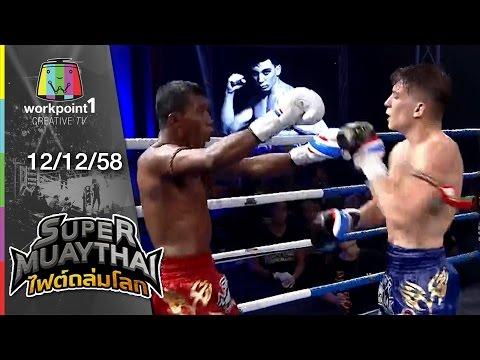 SUPER MUAYTHAI ไฟต์ถล่มโลก | Super Fight | เสือดำ VS MATHIAS | 12 ธ.ค. 58 Full HD