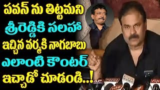 Nagababu Strong Counter To Ram Gopal Varma | Nagababu Vs RGV | Sri Reddy | Pawan Kalyan | TTM