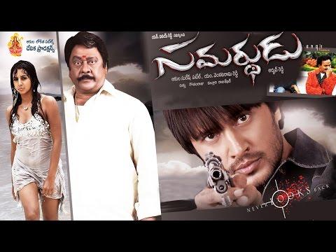 Samardhudu Full Length Telugu Movie || DVD Rip..