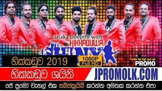 Hikkaduwa Shiny Hikkaduwa 2019  Live Shows