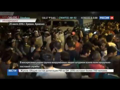 АРМЕНИЯ 20 07 2016 ARMENIA Армянская полиция разогнала протестный митинг в Ереване