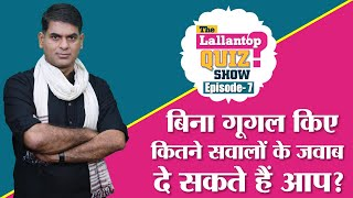 The LallanTop Quiz Show | Ep 7 | Saurabh Dwivedi | SSC | UPSC | Competition | Top questions for jobs