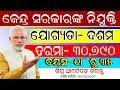 ଦଶମ ପାସ ପିଲାଙ୍କ ପାଇଁ କେନ୍ଦ୍ର ସରକାରଙ୍କ ନିଯୁକ୍ତି ସୁଯୋଗ । ଦରମା- 30, 790 । latest ecil job in odisha thumbnail