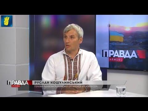 Про Незалежність України, завдання й свідомість нації. Руслан Кошулинський