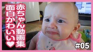 【おもしろ赤ちゃん動画集】最高にかわいい世界の赤ちゃん達♡ #05