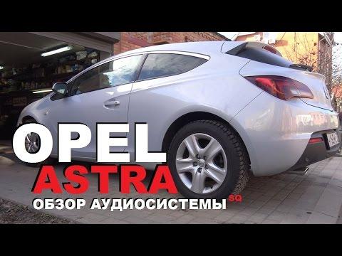 Opel Astra J - Обзор Аудиосистемы на Качество [eng sub]