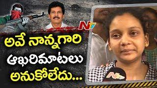 Kidari Sarveswara Rao Family Members Face To Face Over His Demise | NTV