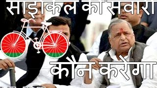 Aaj Tak live Hindi News Today Who will Ride Bicycles