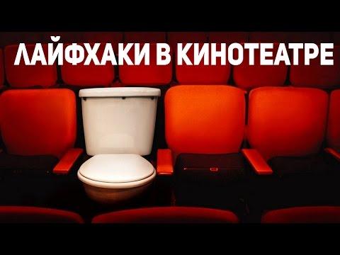 Лучшие ЛАЙФХАКИ в кинотеатре