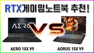 기가바이트 AORUS 15X V9 vs AERO 15X V9 - RTX2070 모바일 vs RTX2070 MAX-Q