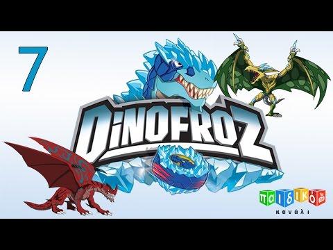 Dinofroz -- παιδική σειρά -- επεισόδιο 7
