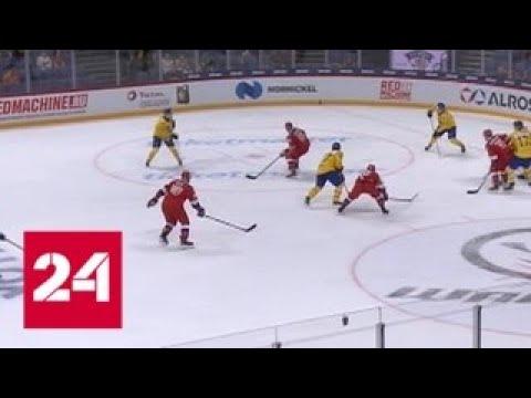 Сборная России по хоккею победила чемпионов мира - Россия 24