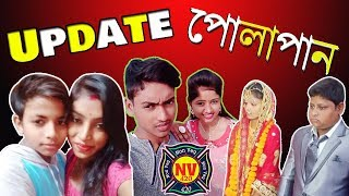 Update Polapan Ep-01 New Generation Boys and Girls Activity New Bangla Funny Video