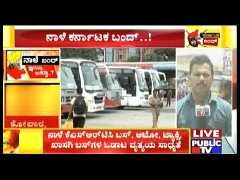 K'taka Bandh ಖಚಿತ | Sriramulu Says ನಾಳೆಯ  Karnataka Bandhಗೆ ಜನ ಬೆಂಬಲ ಕೊಡಬೇಕು
