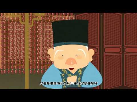 郭德纲相声动画版 丑娘娘(钟离春)第一部