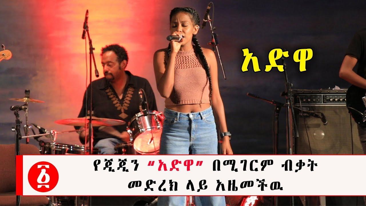 Ethiopian Woman On Singing Gigi Music Adwa On EThio jazz Festival