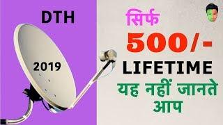 New DTH - 500/- for Lifetime ! इससे सस्ता कुछ नहीं ! DTH 2019 Installation Fee