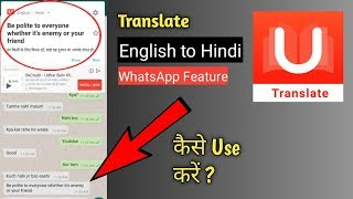 How to use U-Dictionary App | Translate English WhatsApp Message to Hindi | Learn English