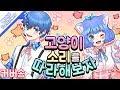 고양이 소리를 따라해보자 천랑x쁘허 学猫叫 中国歌曲 중국노래 커버송 Cover Korean Ver PrettyHerb 쁘띠허브 mp3
