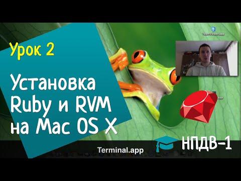 Урок 2: Установка Ruby и RVM на Mac OS X