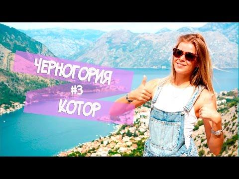Черногория с OlTime: Котор (часть #3)/ Полезли на гору / Велосипедная прогулка по набережной