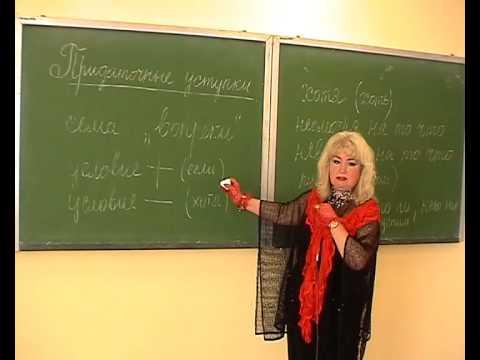 Русский язык - Синтаксис
