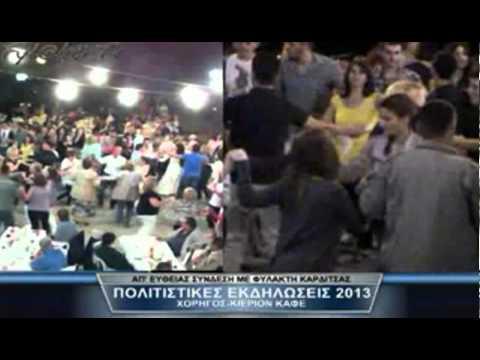 Πολιτιστικές εκδηλώσεις Φυλακτή Καρδίτσας 2013 4/6