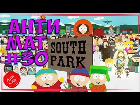 •Южный Парк в переводе Гоблина• ◀[Все маты фильма]▶