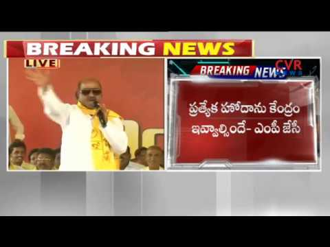 JC Diwakar Reddy Speech at TDP MPs Nirasana Deeksha in Anantapur | CVR News