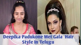 Most Beautiful HairStyle for Party in Telugu/Red Carpet HairStyle/Deepika Padukone HairStyle
