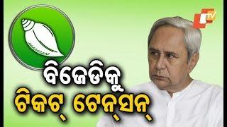 Odisha Elections 2019: Jostle ensues among ticket aspirants in BJD