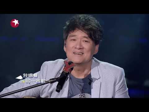 周華健彈唱新歌《少年》,獨特嗓音唱出心中的少年 |《我們的歌》Chinese idol-Our Song EP11【東方衛視官方頻道】