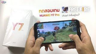 HUAWEI Y7 Pro ปี 2019 เกม Free Fire ลื่นไหม? ปรับสุด!