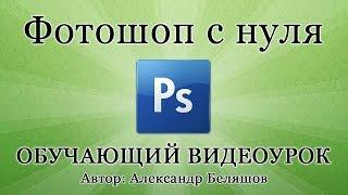 Видео уроки работы в фотошопе cs6 на русском