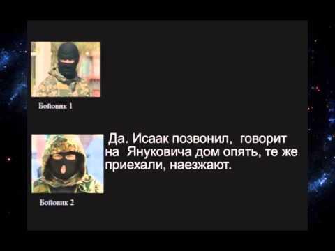 Донецк, перехват, дом Януковича