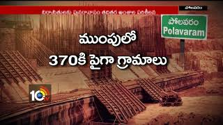 Leena Committee to Visit Polavaram Project Today | AP Irrigation Project