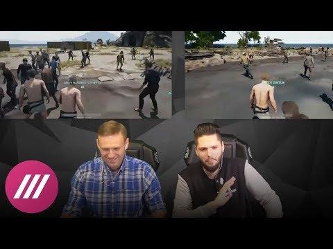 PUBG с Навальным: обзор стримера BLED_NAVALNY